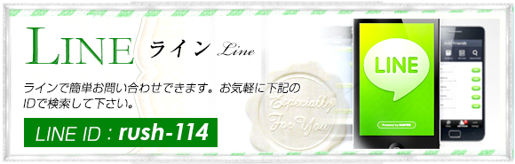 LINE ID:rush-114