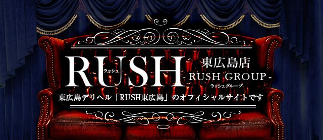 東広島デリヘル「ラッシュ東広島」風俗店