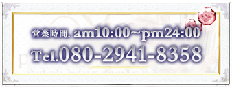 080-2941-8358